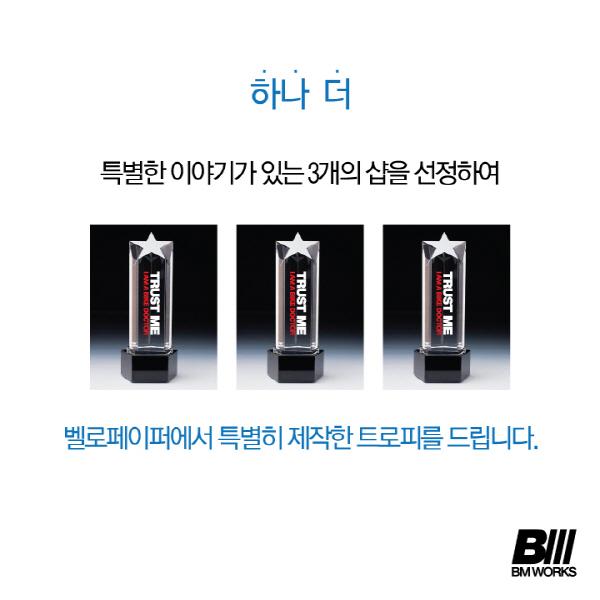 크기변환_16-바이크닥터-5_shop1_102749